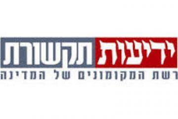 ידיעות חיפה, 2016