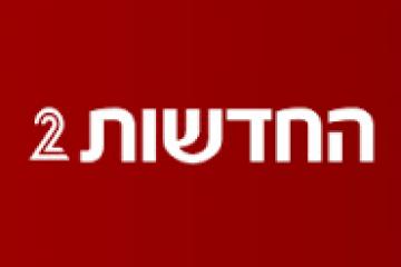 חדשות ערוץ 2, 2015
