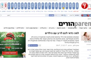 כתבה ב ynet 21.2.17